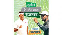 Indian tennis player sumit to make debut in American open against roger federer