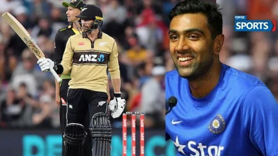 NZvsAus, conway, ashwin, Cricket News In Marathi