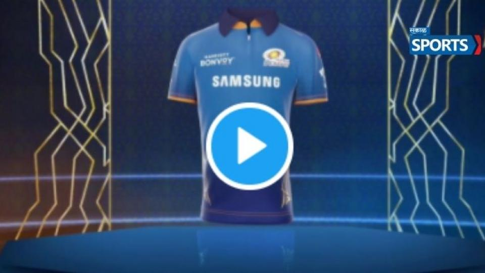 IPL2021, mumbai indians, mumbai indians launched new jersey