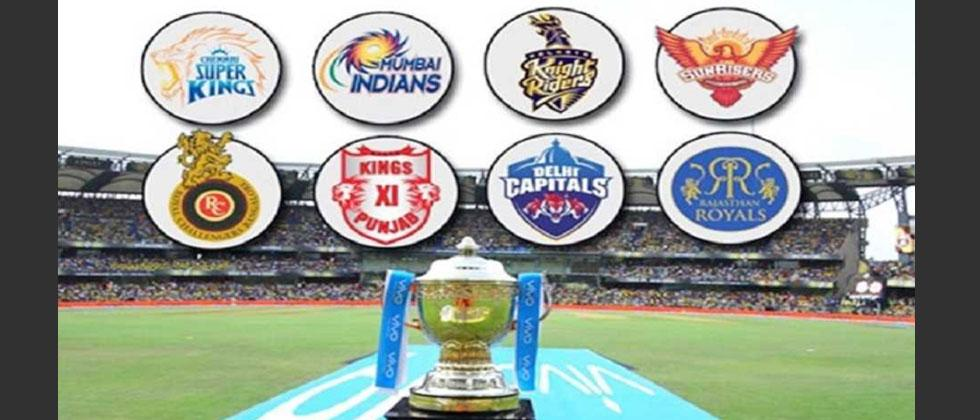 IPL 2020 will now start from April 15