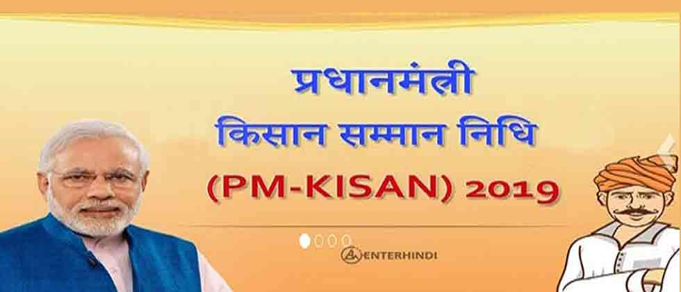 Modi to give 1st installment to 1cr beneficiaries on Feb 24