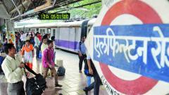 Elphinstone Road station will be renamed as Prabhadevi