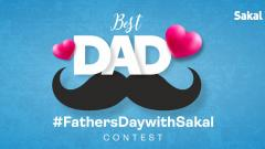 FathersDayWithSakal contest: Chance to feature your superhero dad