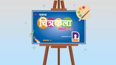 32nd Sakal Drawing Competition results for Pune region out