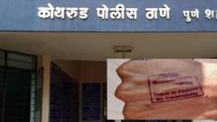 Coronavirus Pune: 9 Kothrud police personnel quarantined after a woman constable tested positive