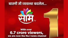 Saam TV now number 1 news channel in Maharashtra