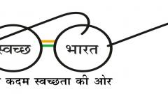 Nearing completion Swachh Bharat sees cut in allocation: