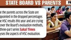 'Poor HSC results due to Board's sloppiness'