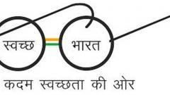 Second phase of Swachh Bharat Mission (Grameen) launched
