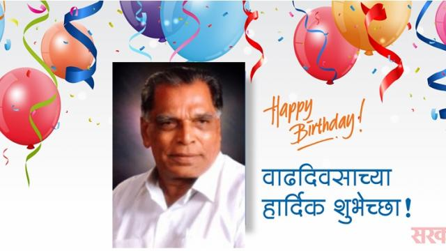 PWP Leader ND Patil Birthday Today
