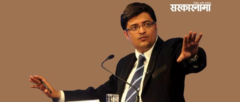 maharashtra government gave relief to arnab goswami in trp scam