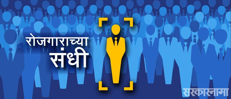 Mega Employment in Maharashtra from Twentieth April