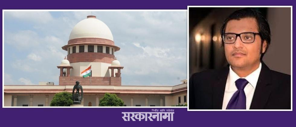 on arnab goswami bail hearing supreme court says i do not watch his channel