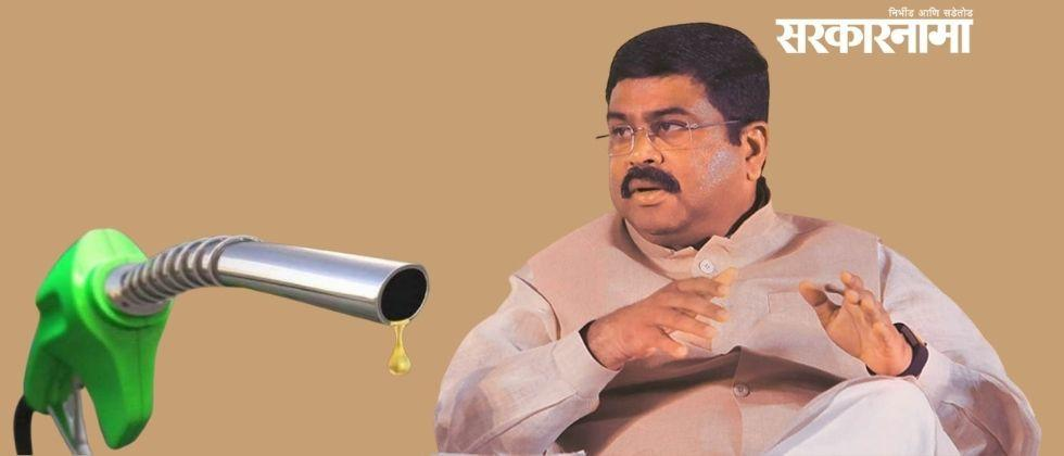Fuel prices we are saving money for welfare schemes says Dharmendra Pradhan
