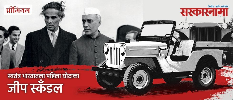Jeep scandal 1948 first corruption case independent India
