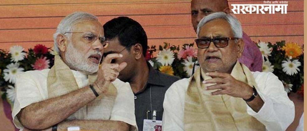 bihar chief minister nitish kumar photograph is missing from government program