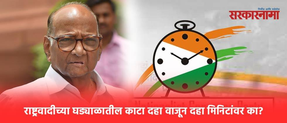 Why Nationalist Congress Party NCPs clock has been on 10 10 time