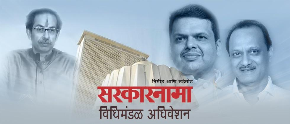 monsoon session of assembly