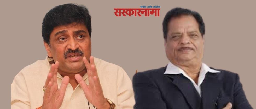 Ashok Chavan - Satish Chaturvedi.