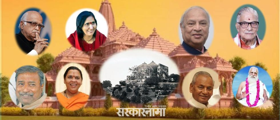 Ayodhya Ram Mandir Case All Accused Discharged By Lucknow High Court