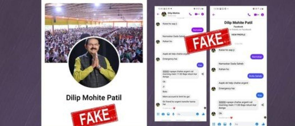 Fake Facebook account in the name of MLA Dilip Mohite