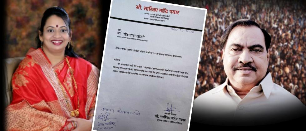 Khadse Effect in PCMC BJP Leader Sarika Pawar resigns from Party