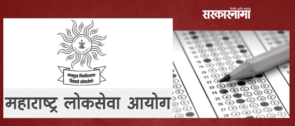 MPSC Exams will be held in April May