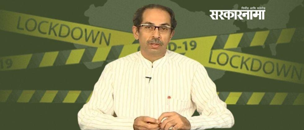CM Uddhav Thakarey gives strict direction to administration