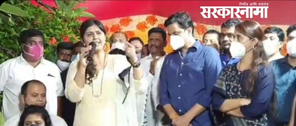 Pankaja Munde gave the order And office bearers withdrew their resignations