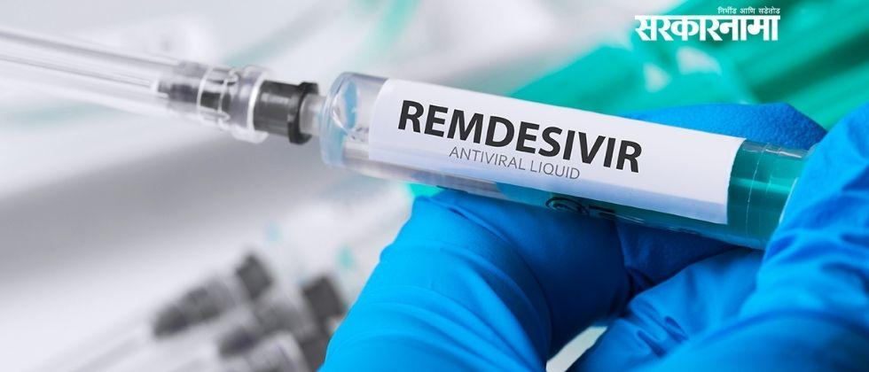 food and drugs administration puts control on remdesivir drugs
