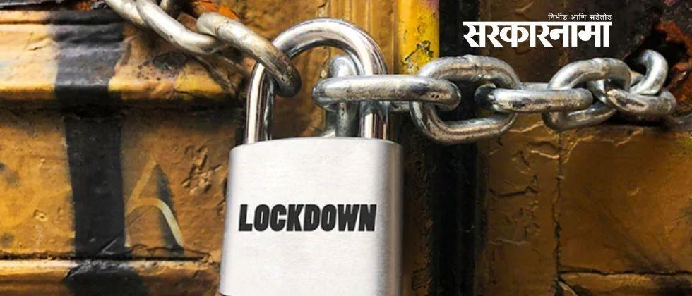 There will be severe lockdown in rural areas of Solapur district from May 21