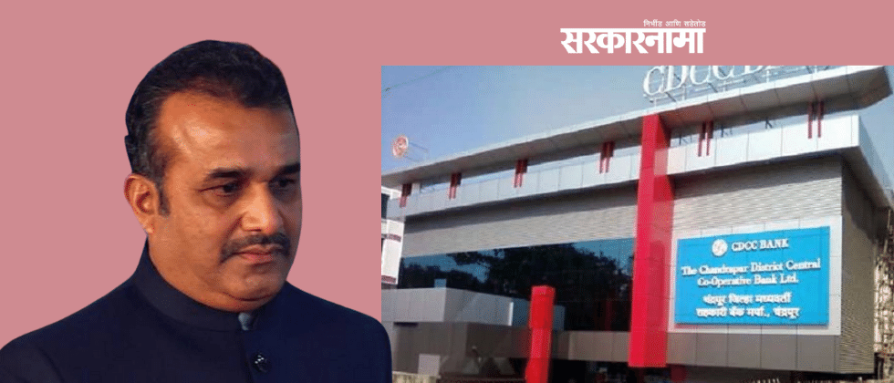 Balasaheb Patil Orders inquiry of Chandrapur District Bank