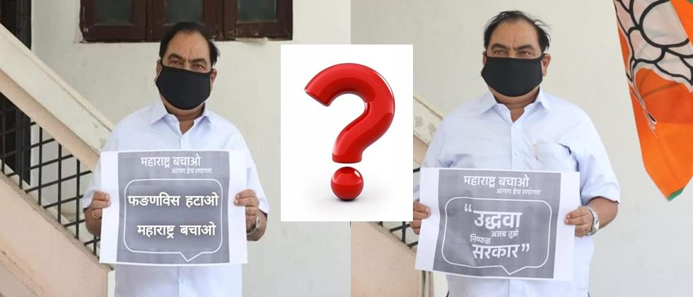 Eknath Khadse Picture viral Having Placard Mentioning Remove Fadanavis to Save Maharashtra