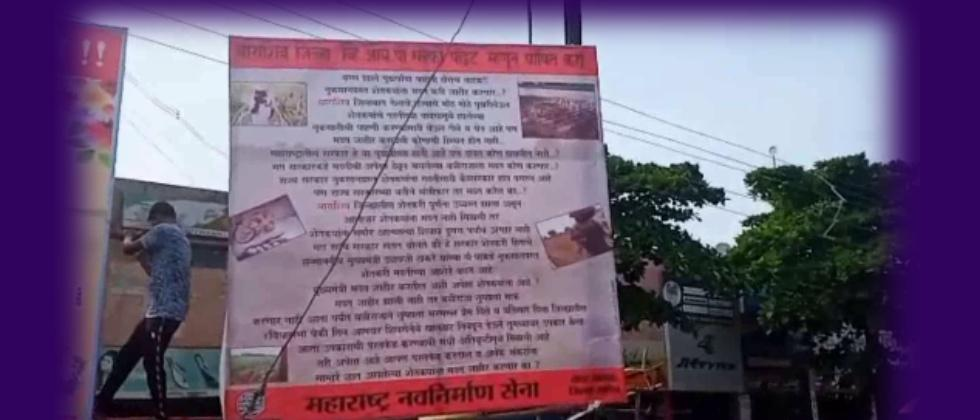 MNS Demands to Declare Osmanabad as Selfie Point