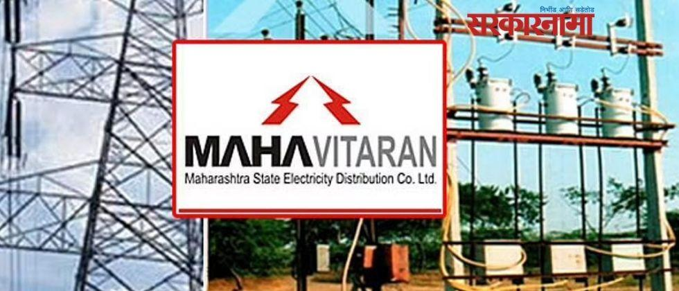 Waiver of electricity bill arrears for farmers in maharashtra state