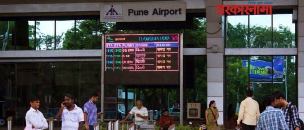 Pune Airport To Be Shut For 14 Days In April and May