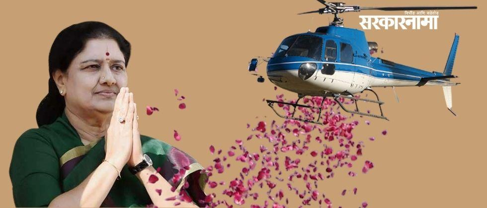 former aiadmk mla seeks permission for flowering petals on sasikala from helicopter