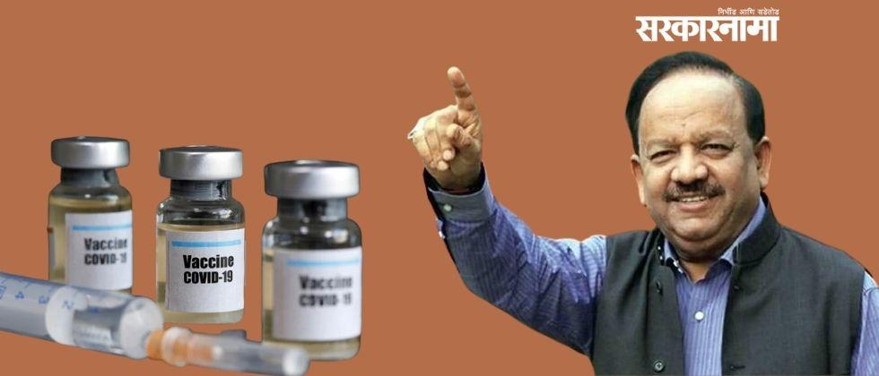 union health minister harsh vardhan says every citizen will not vaccinated