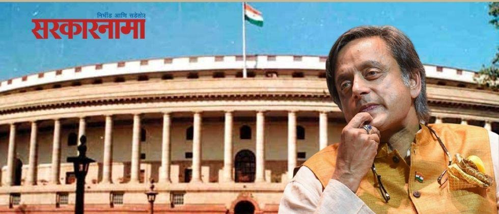 BJP MP writes to speaker to remove Shashi tharoor as a member of parliament