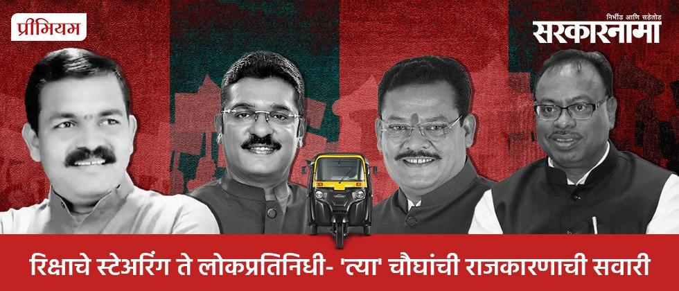 story of four rickshaw drivers who become successful politicians in maharashtra