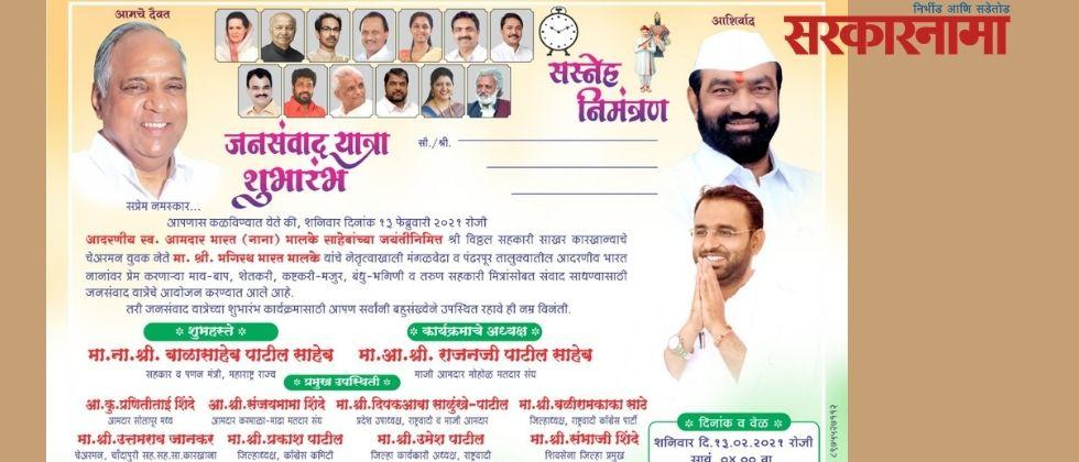Bhagirath Bhalke will hold a jansavand yatra in Pandharpur-Mangalvedha constituency from tomorrow