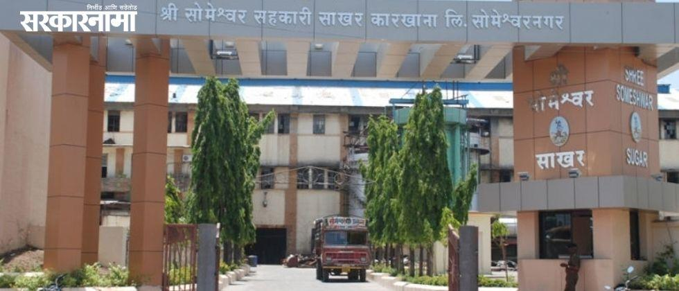 638 nominations filed for 21 seats of Someshwar Co-operative Sugar Factory