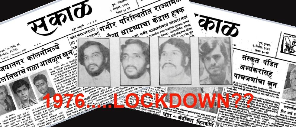 Pune Witnessed Its First Lock Down in 1976