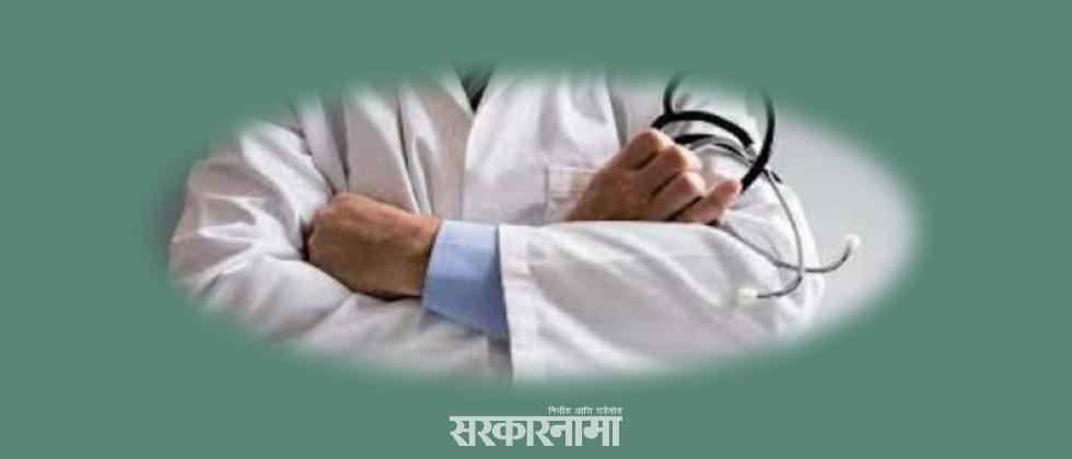 Ninety Doctors in Maharashtra Resigned from Service due to harassment