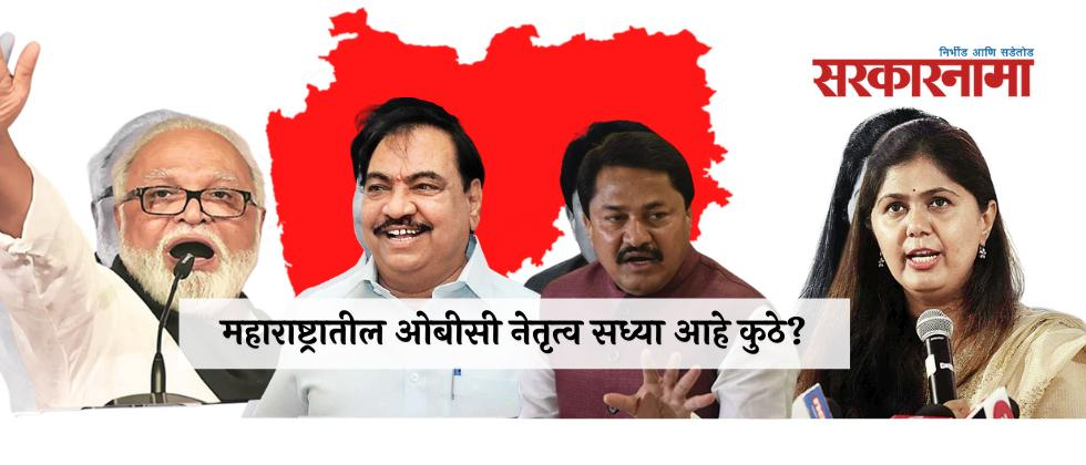 Where is the OBC leadership in Maharashtra now