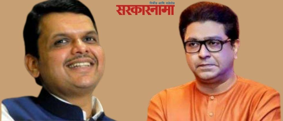 Raj Thackeray and Devendra Fadnavis will go to Nashik by the same helicopter
