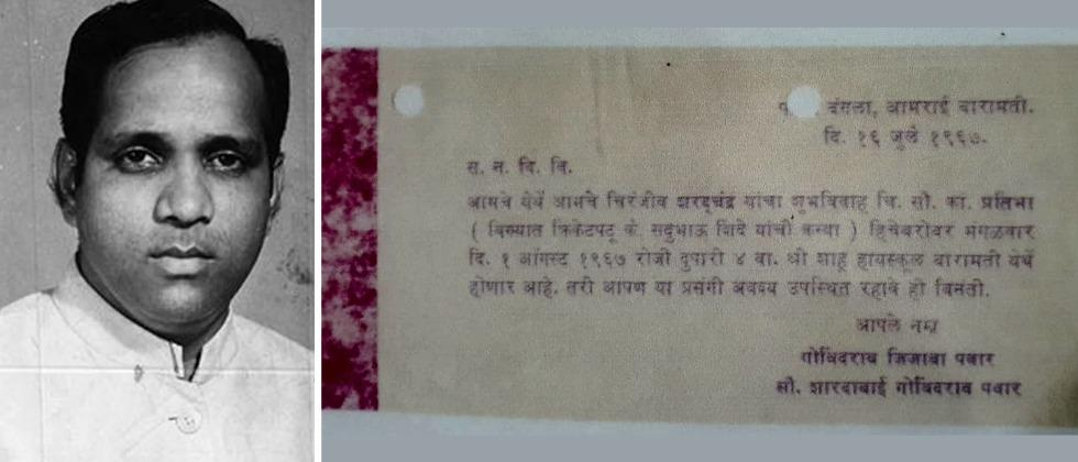 sharad pawar cherished his memories after reading his own wedding invitation