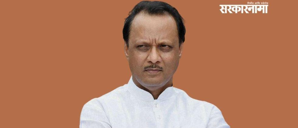 Finance Minister Ajeet Pawar Pune News