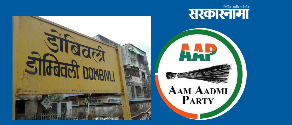 AAP Got Active in Dombivali ahead of Municipal Elections