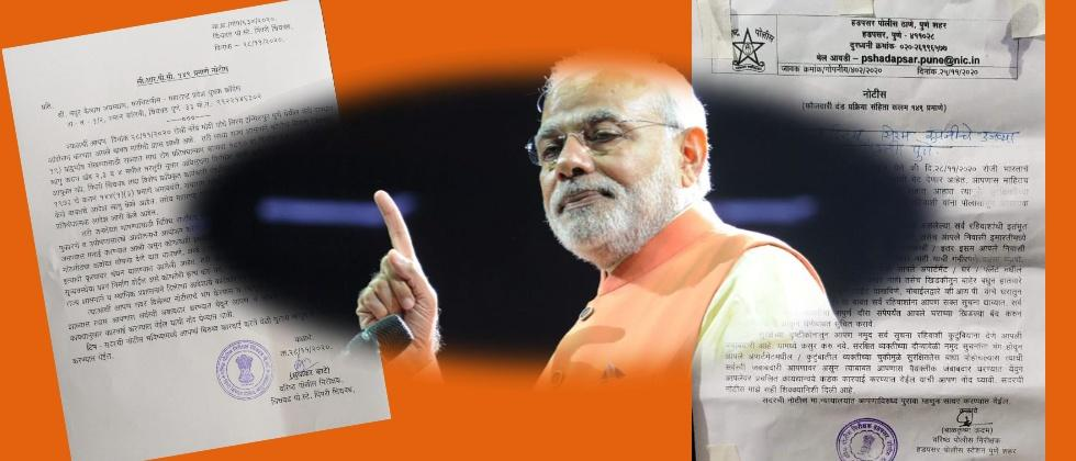 Police Served Notices in PCMC Ahead of PM's Pune Tour